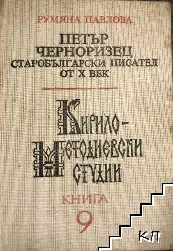 Кирило-Методиевски студии. Книга 9