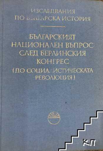 Българският национален въпрос след Берлинския конгрес (до Социалистическата революция) 1878-1944