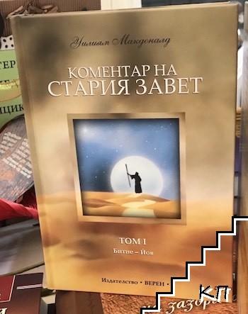 Коментар на Стария Завет 1 том