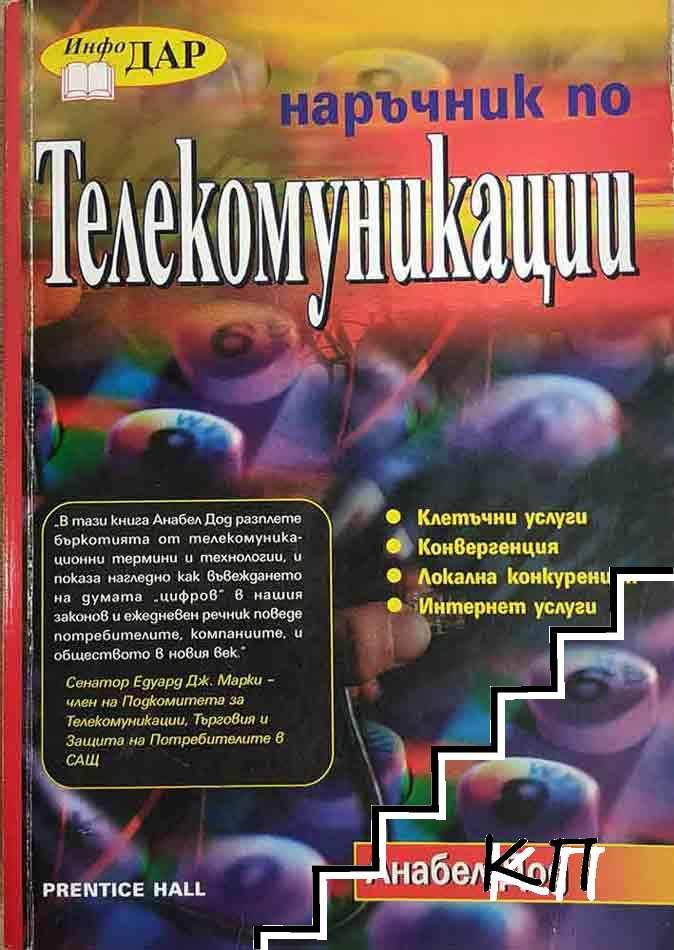Наръчник по телекомуникации