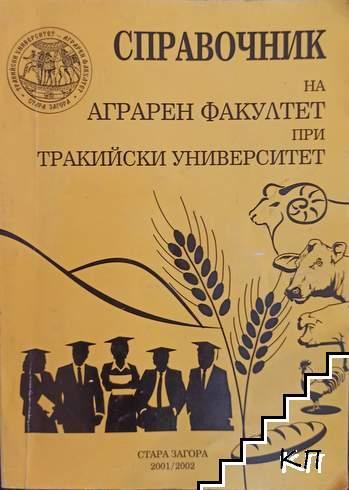 Справочник на Аграрен факултет при Тракийскии университет