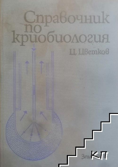 Справочник по криобиология