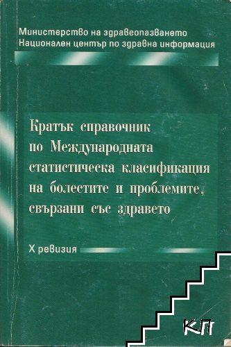 Кратък справочник по Международната класификация на болестите и проблемите, свързани със здравето