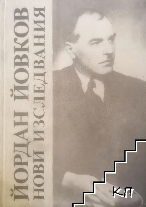 Йордан Йовков 1880-1980. Нови изследвания