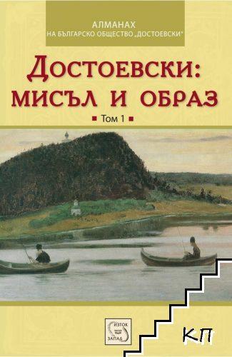 Достоевски: Мисъл и образ. Том 1
