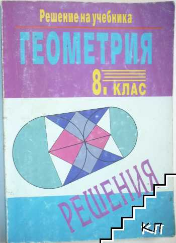 Геометрия за 8. клас. Решения на учебника