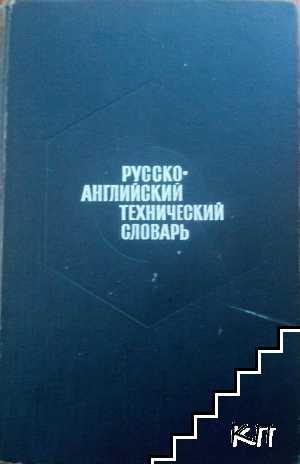 Русско-английский технический словарь / Russian-english technical dictionary