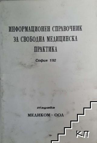 Информационен справочник за свободна медицинска практика