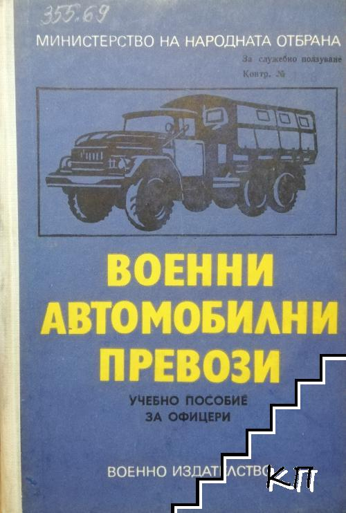 Военни автомобилни превози