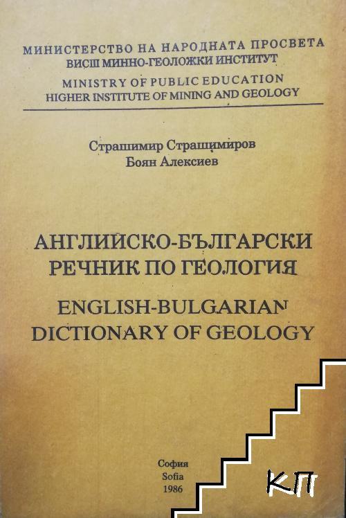 Английско-български речник по геология