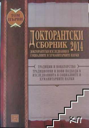 Докторантски сборник 2014. Докторантски изследвания в социалните и хуманитарните науки. Том 1
