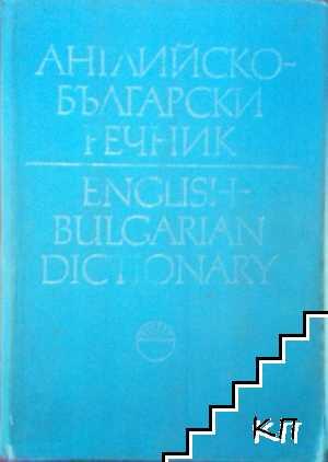 Английско-български речник. Том 1: A-I / English-Bulgarian dictionary. Vol. 1: A-I