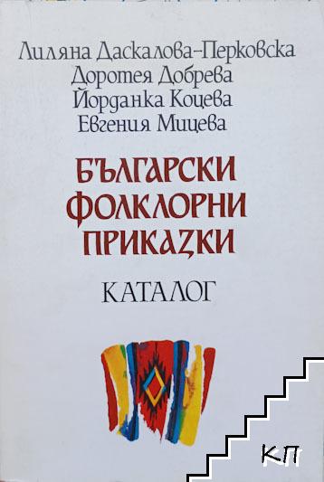 Български фолклорни приказки. Каталог