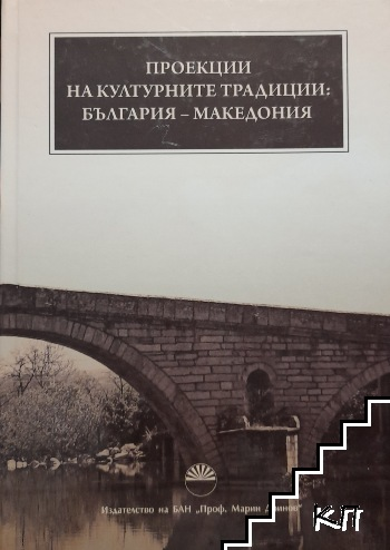 Проекции на културните традиции: България - Македония