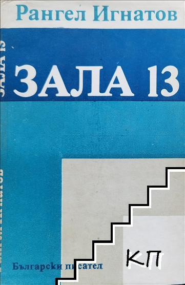 Зала 13