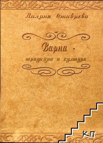 Варна - традиции и култури