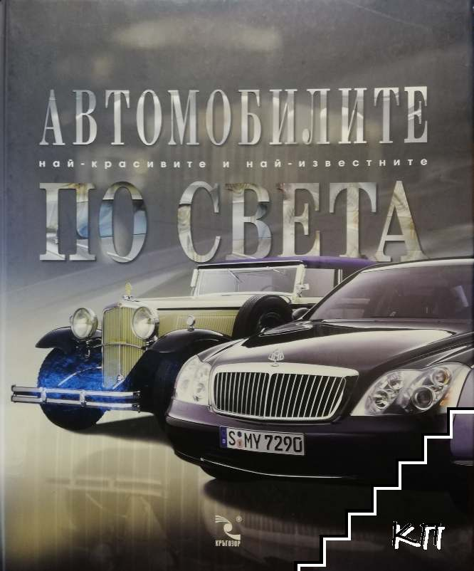 Автомобилите по света