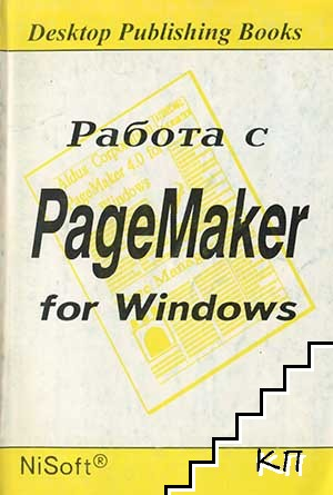 Работа с PageMaker 4.0 for Windows