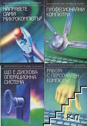Микрокомпютърна техника за всички. Книга 1-12