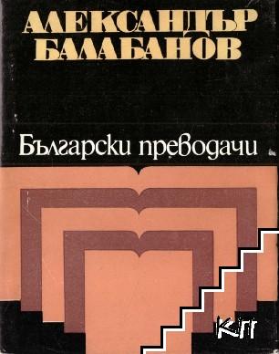 Александър Балабанов: Избрани преводи