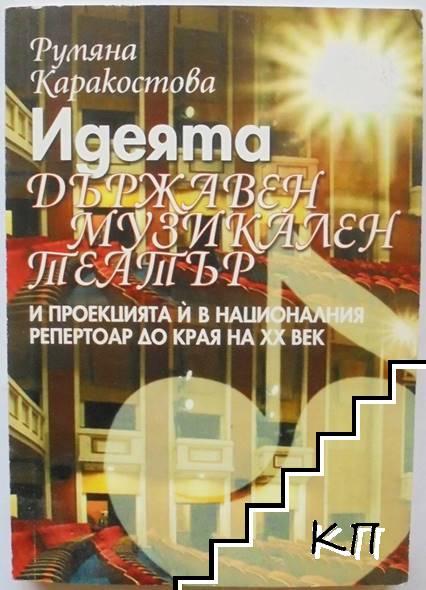 Идеята Държавен музикален театър и проекцията й в националния репертоар до края на XX век