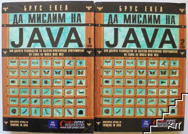 Да мислим на Java. Том 1-2