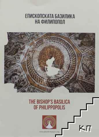 Епископската базилика на Филипопол / The Bishop's Basilica of Philipopolis