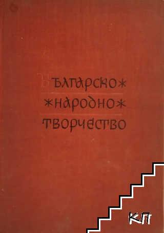 Българско народно творчество в тринадесет тома. Том 9