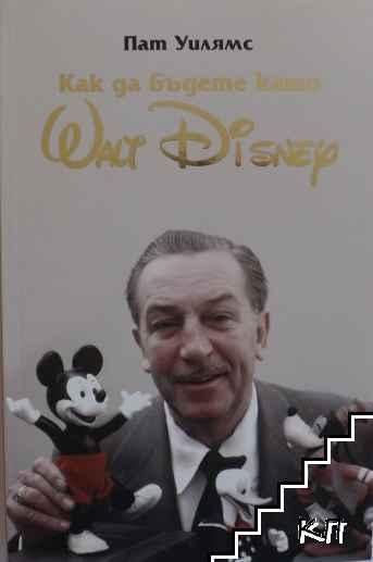 Да бъдеш като Walt Disney