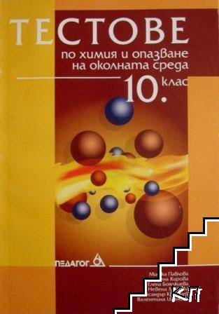 Тестове по химия и опазване на околната среда за 10. клас