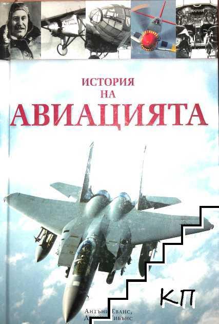 История на авиацията