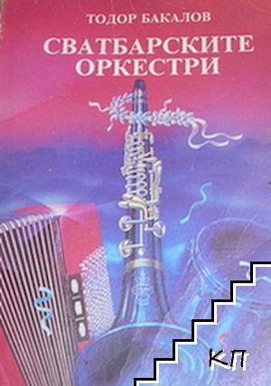 Сватбарските оркестри