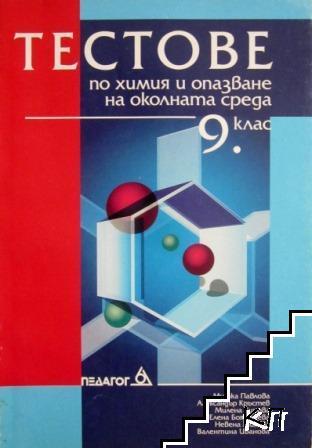 Тестове по химия и опазване на околната среда за 9. клас