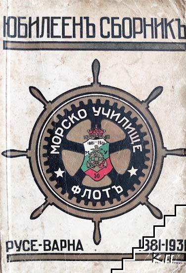 Юбилеенъ сборникъ за 50-годишната дейность на Морското училище 1881-1931 г.