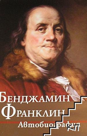 Бенджамин Франклин. Автобиография