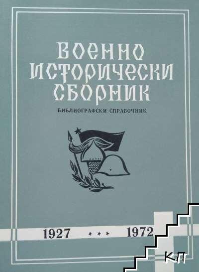 Военноисторически сборник 1927-1972. Библиографски справочник