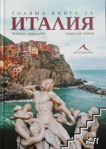 Голяма книга за Италия