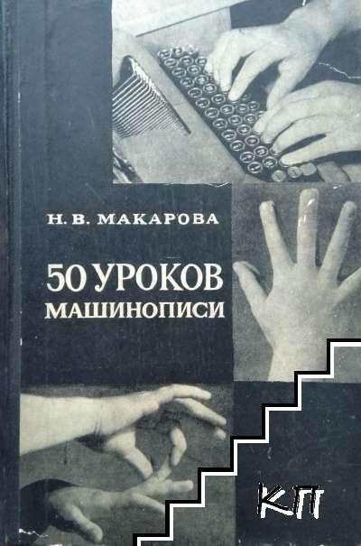 50 уроков машинописи