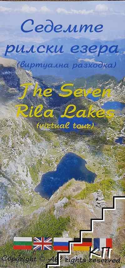 Седемте рилски езера/виртуална разходка / The seven Rila lakes