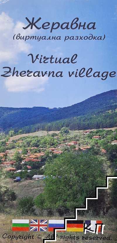 Жеравна (виртуална разходка) / Virtual Zheravna village