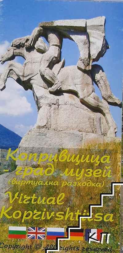 Копривщица - град музей (виртуална разходка) / Virtual Koprivshtitsa