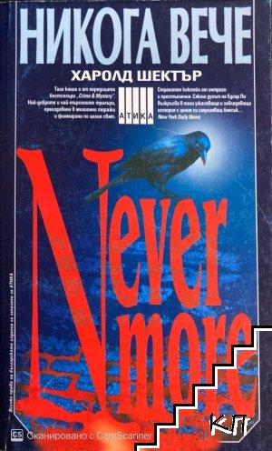 Никога вече / Never more