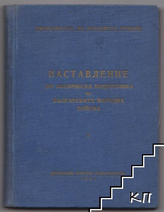 Наставление по физическа подготовка на Българската народна войска