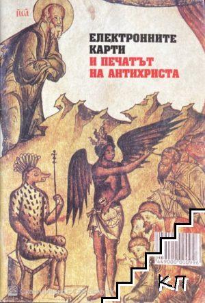 Електронните карти и печатът на антихриста