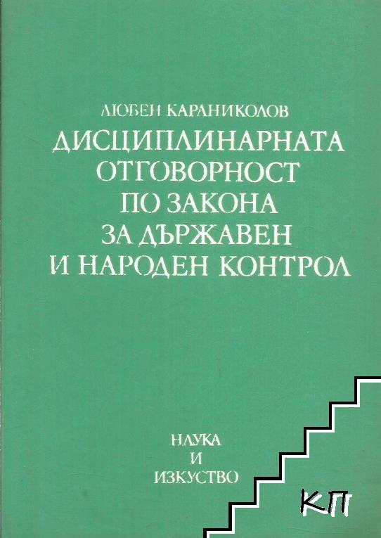 Дисциплинарната отговорност по закона за държавен и народен контрол