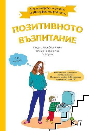 Нестандартен наръчник за НЕперфектни родители: Позитивното възпитание