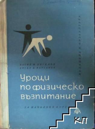 Уроци по физическо възпитание за началния курс