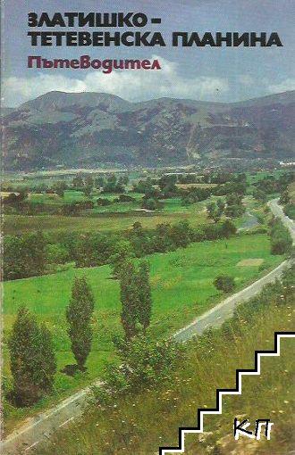 Златишко-Тетевенска планина. Пътеводител