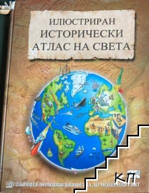 Илюстрован исторически атлас на Света
