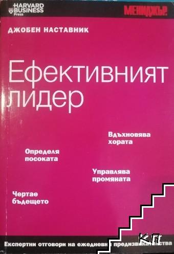 Джобен наставник. Книга 9: Ефективният лидер